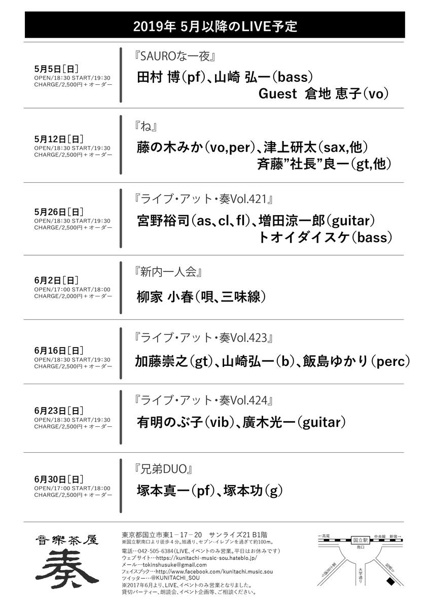 f:id:shusuke0521:20190422104108j:plain