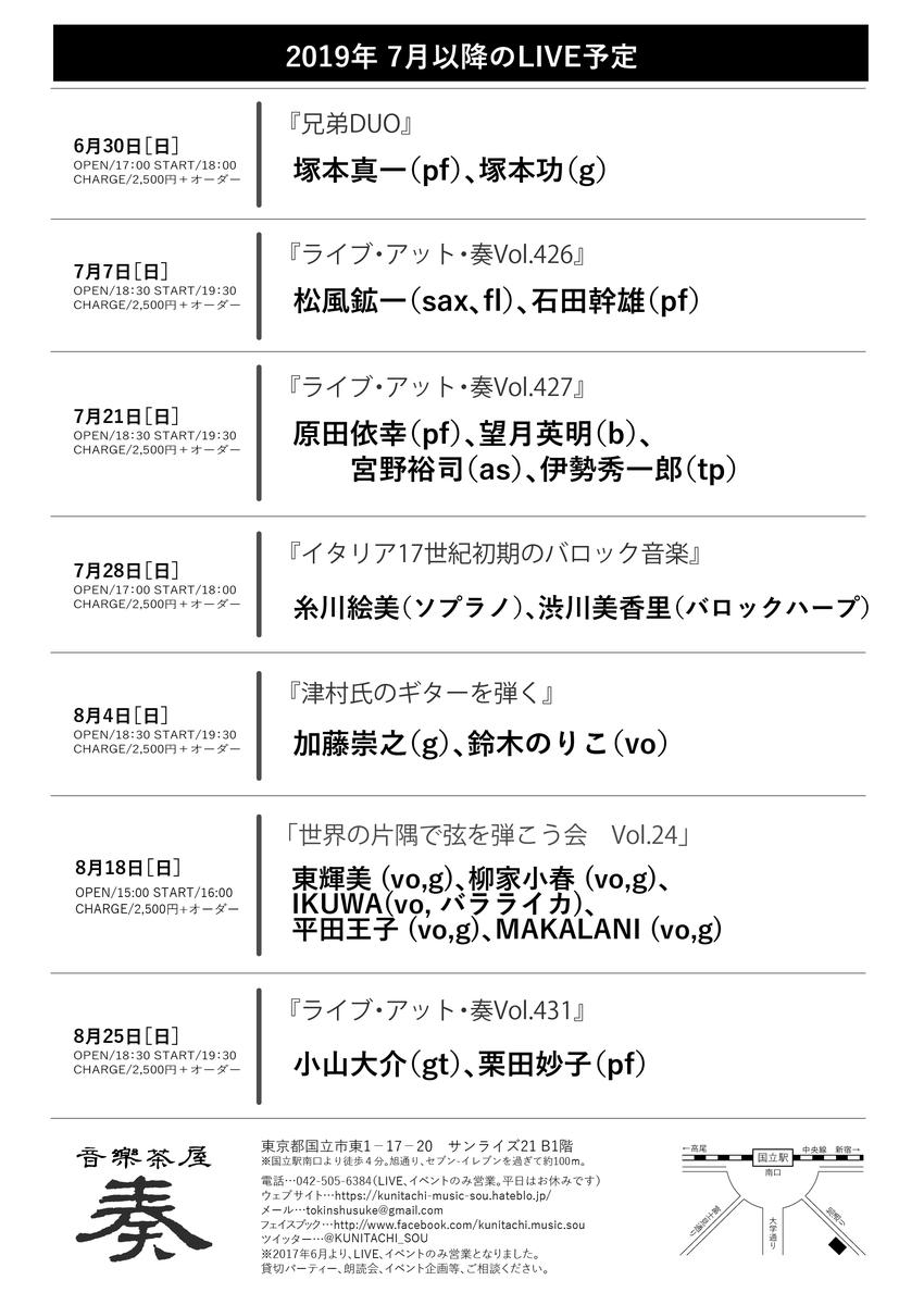 f:id:shusuke0521:20190706203922j:plain