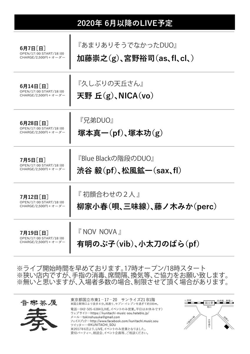 f:id:shusuke0521:20200530133323j:plain