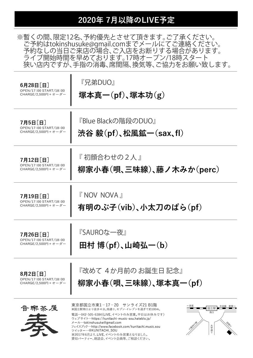 f:id:shusuke0521:20200615172145j:plain