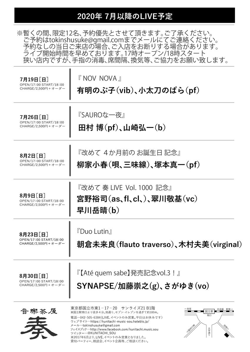 f:id:shusuke0521:20200716114901j:plain