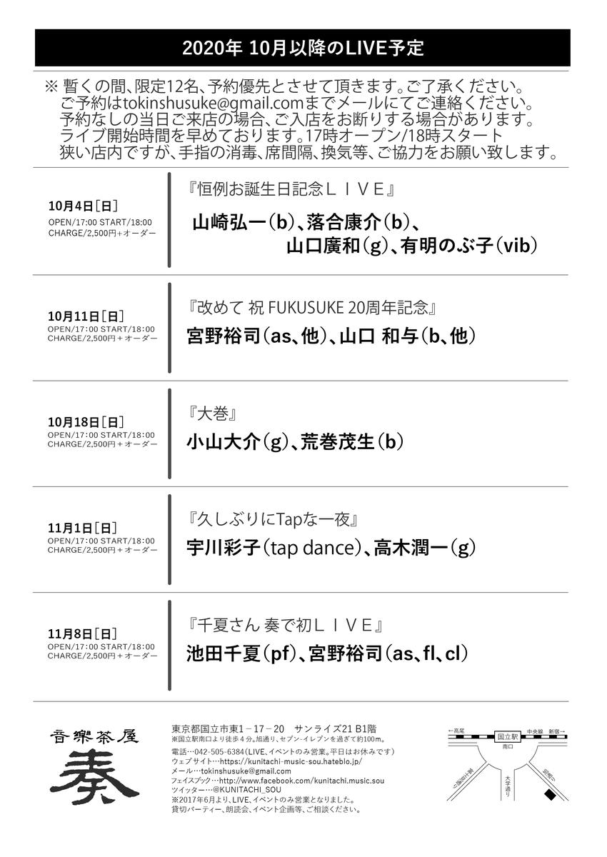 f:id:shusuke0521:20200928083304j:plain