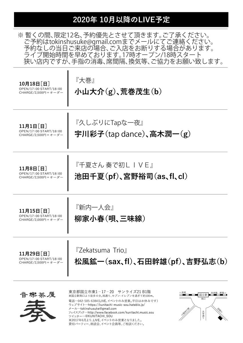 f:id:shusuke0521:20201014194202j:plain