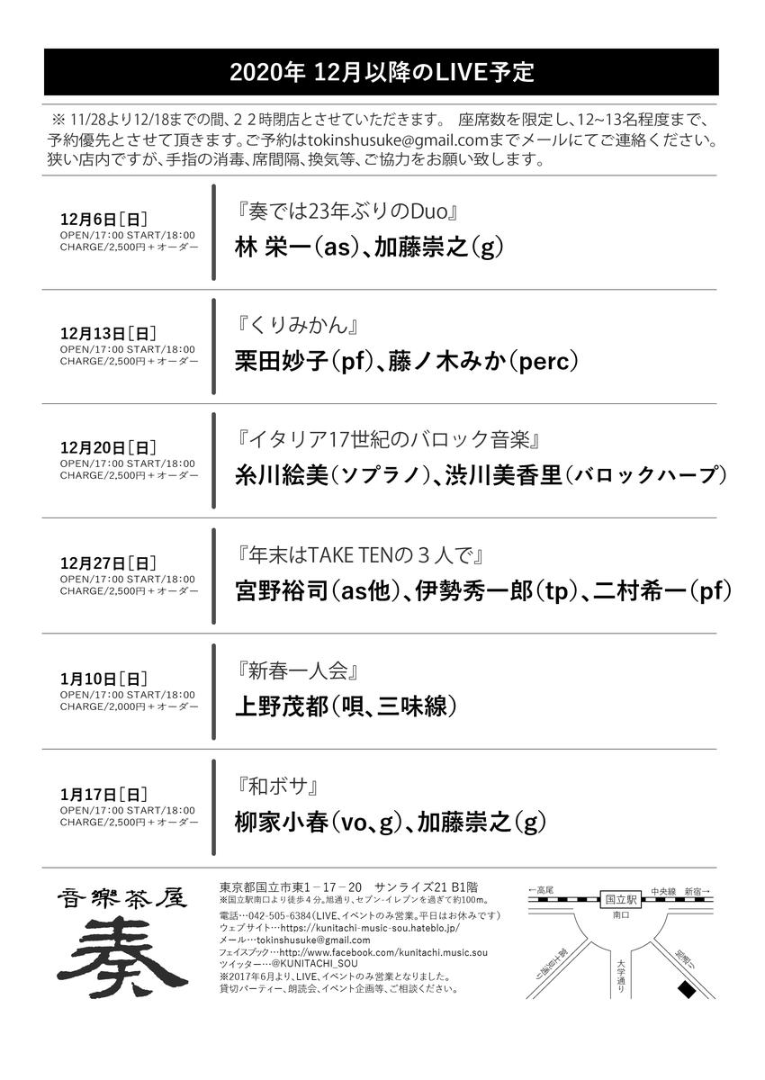 f:id:shusuke0521:20201125153735j:plain