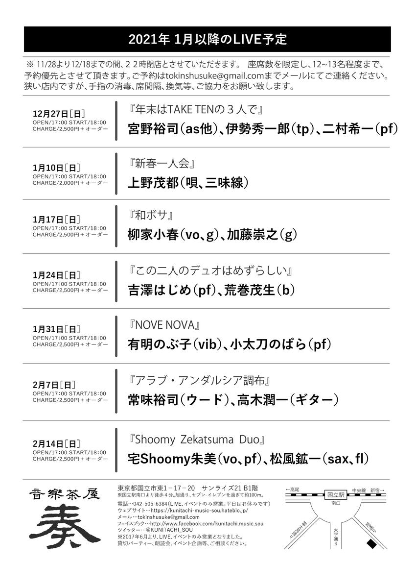 f:id:shusuke0521:20201125153756j:plain