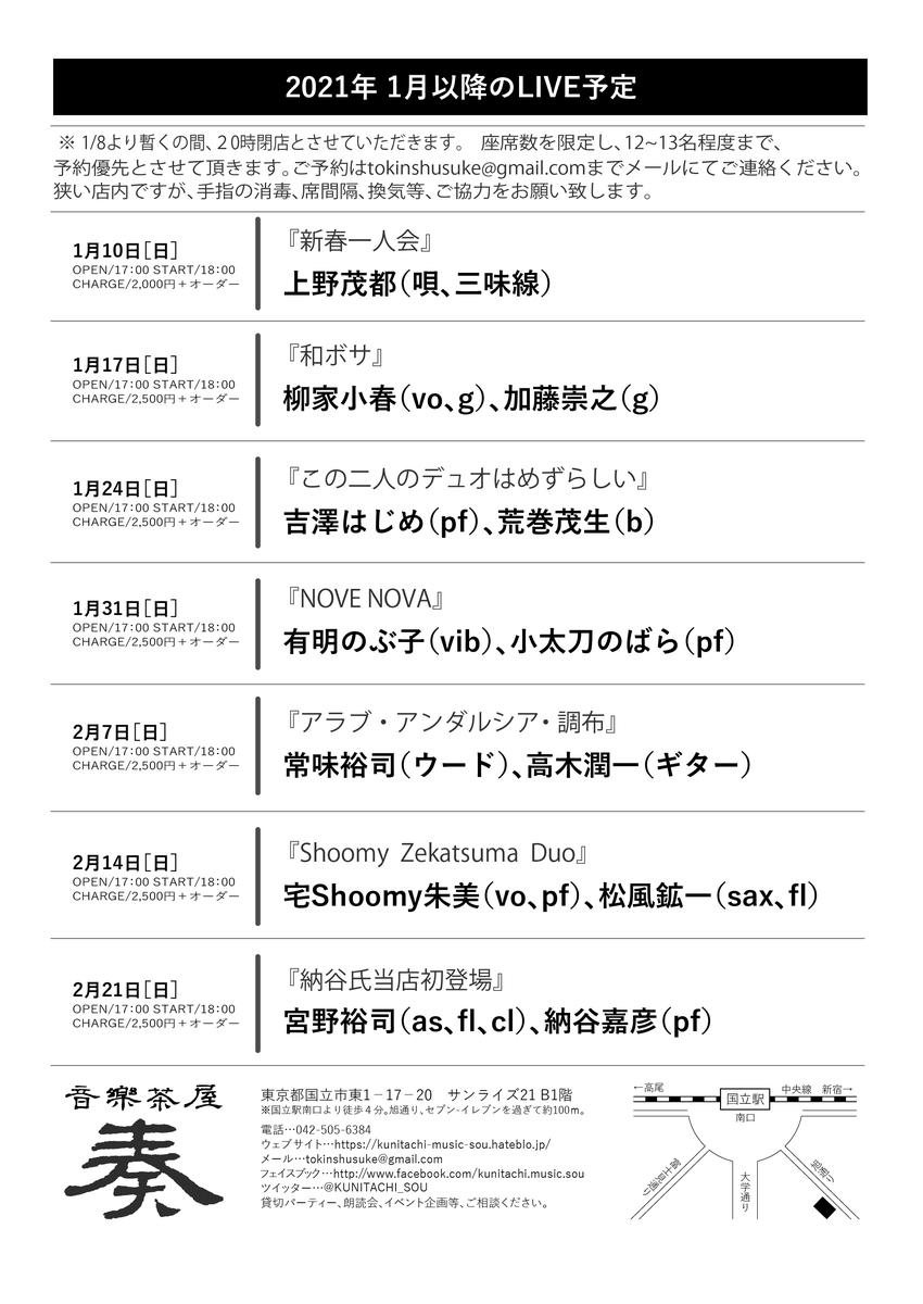 f:id:shusuke0521:20210107095520j:plain