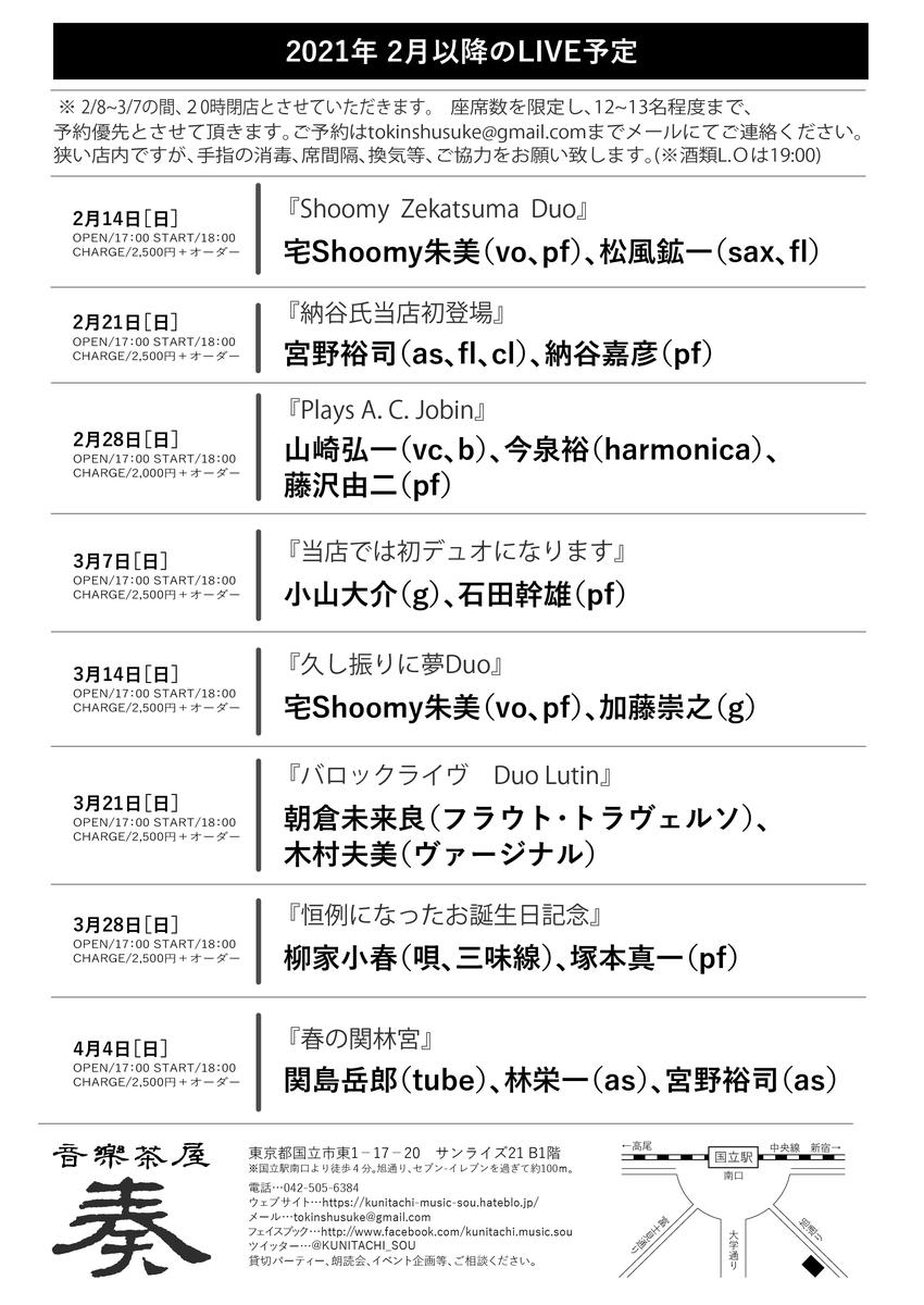 f:id:shusuke0521:20210208084847j:plain