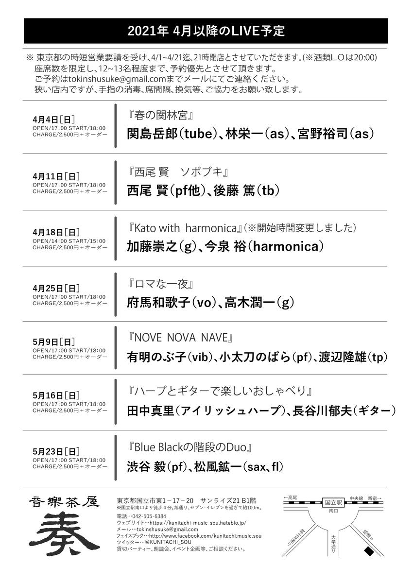 f:id:shusuke0521:20210403085610j:plain