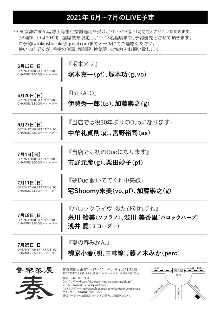 f:id:shusuke0521:20210419085608j:plain