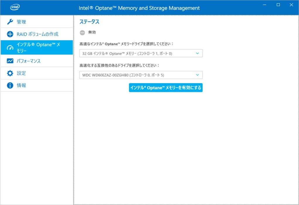 Enable Intel Optane Memory