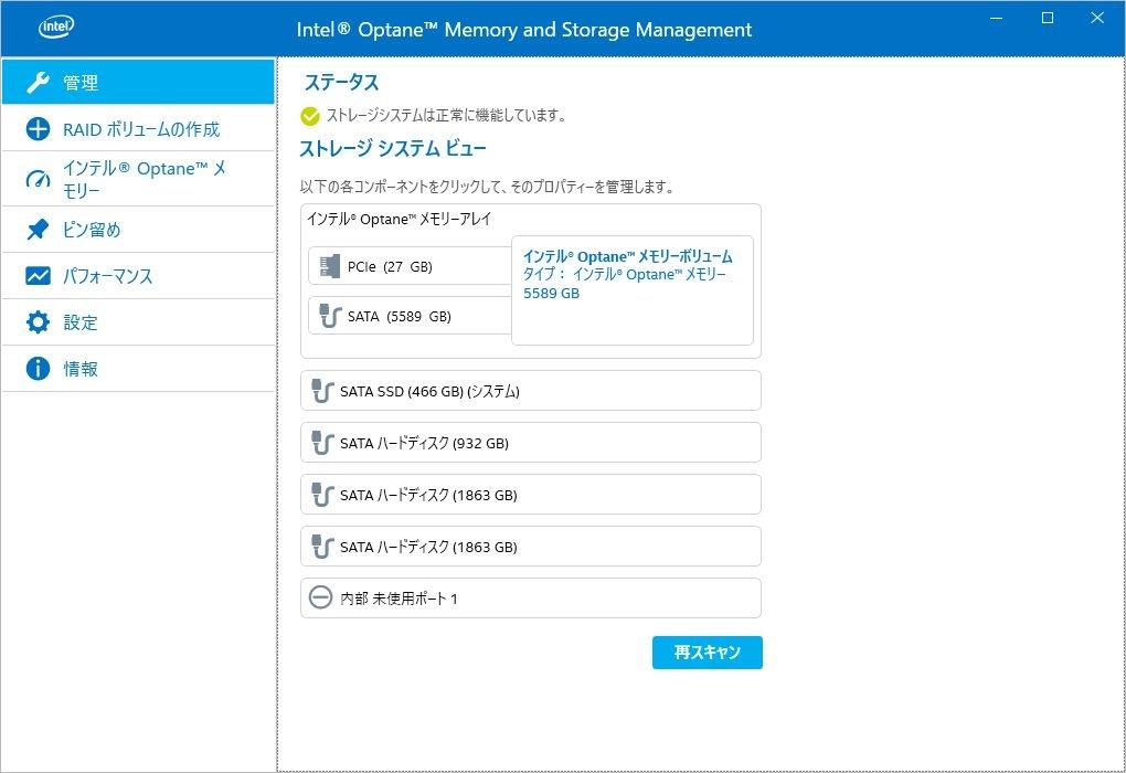Intel Optane Memory Status