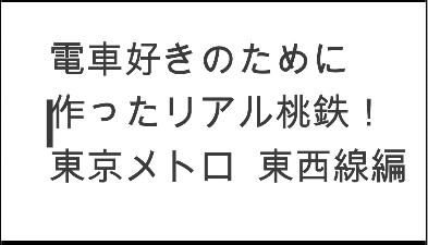 f:id:shuto-tetsudou:20210308074830p:plain