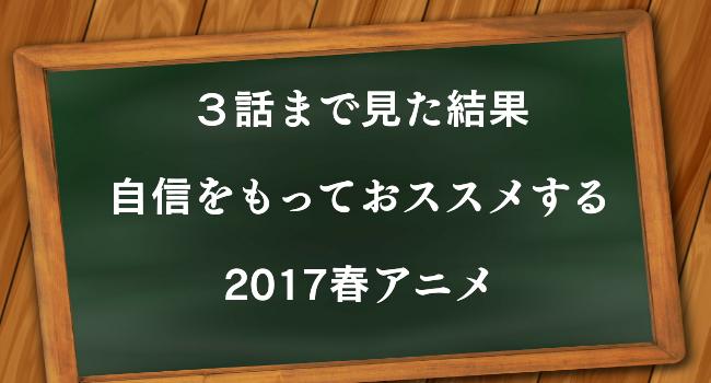 f:id:shutoragira:20170502203904p:plain