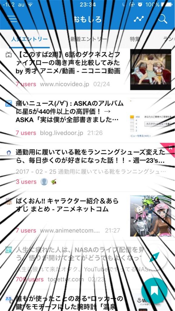 f:id:shuuichi23:20170227221545j:image