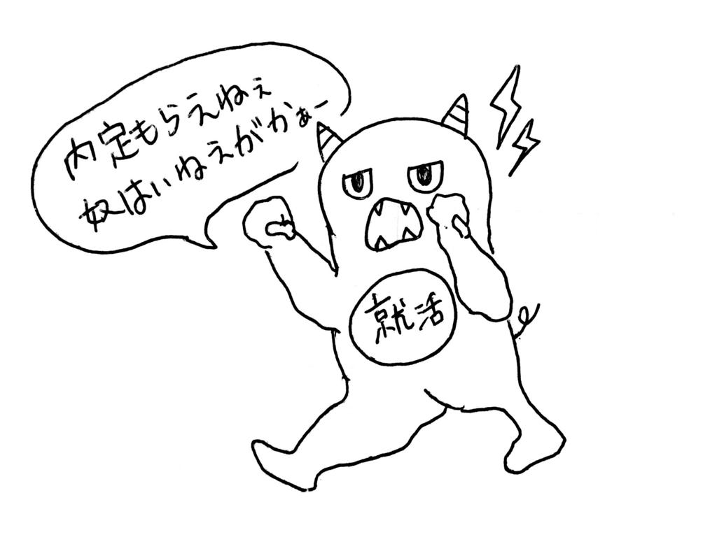 f:id:shuukatuoni:20170518191418j:plain