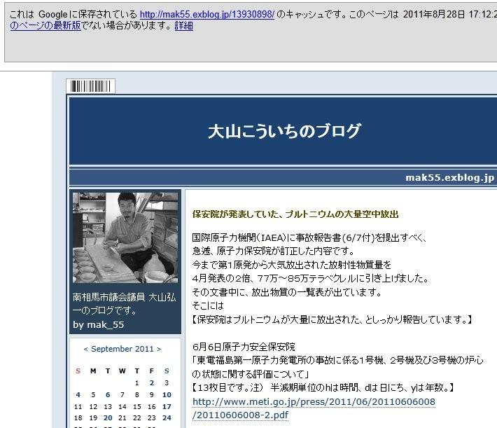 f:id:shuusuto_koukaZERO:20110910234740j:image
