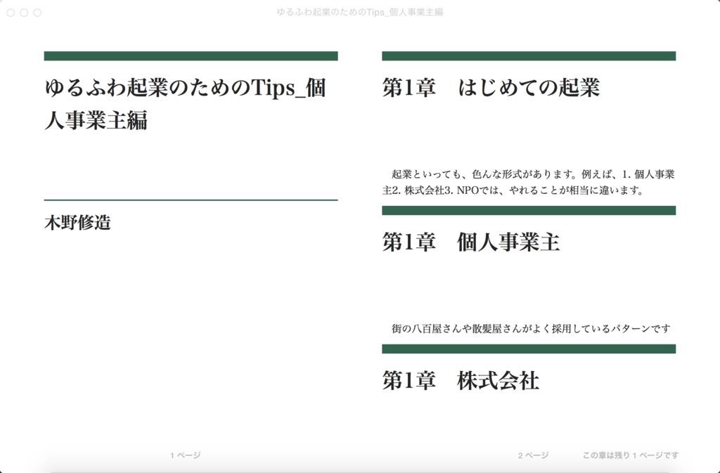 f:id:shuzo_kino:20160614234958p:plain