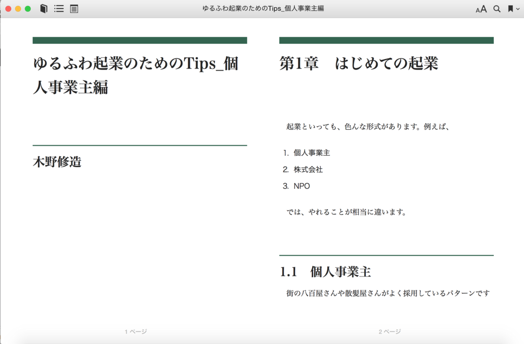 f:id:shuzo_kino:20160615231601p:plain
