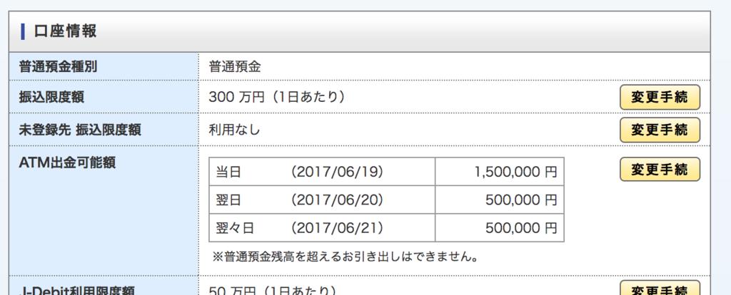 f:id:shuzo_kino:20170619112422p:plain
