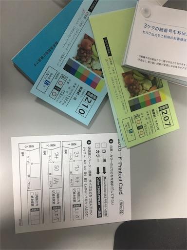f:id:shuzo_kino:20170811234650j:image