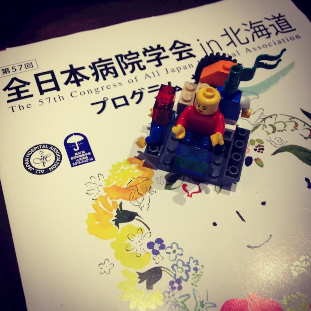 f:id:shyamamo:20150912130928j:image