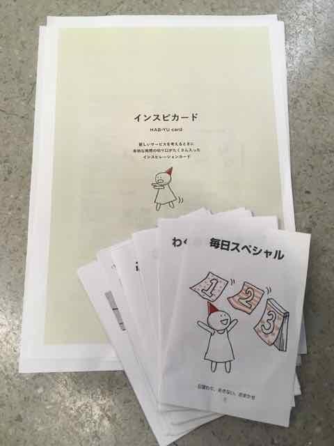 f:id:shyamamo:20160611165240j:plain