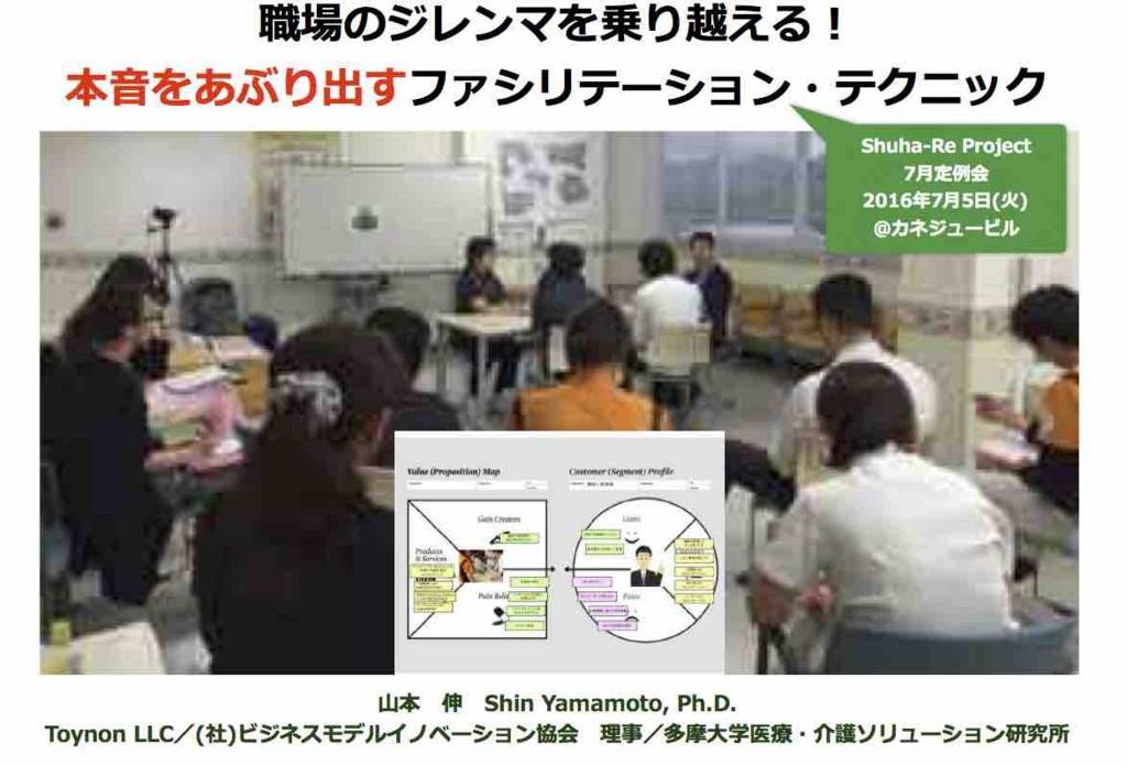 f:id:shyamamo:20160710181427j:plain