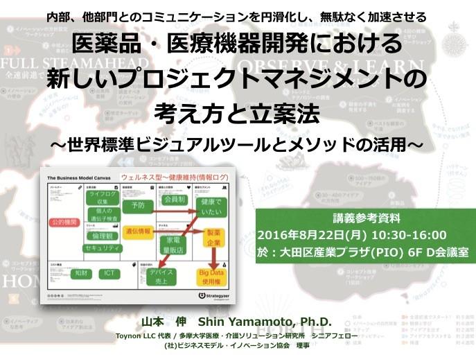 f:id:shyamamo:20160825100311j:plain