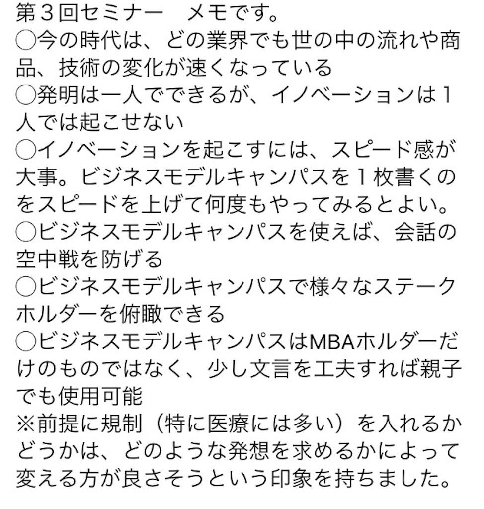 f:id:shyamamo:20161030112337j:image