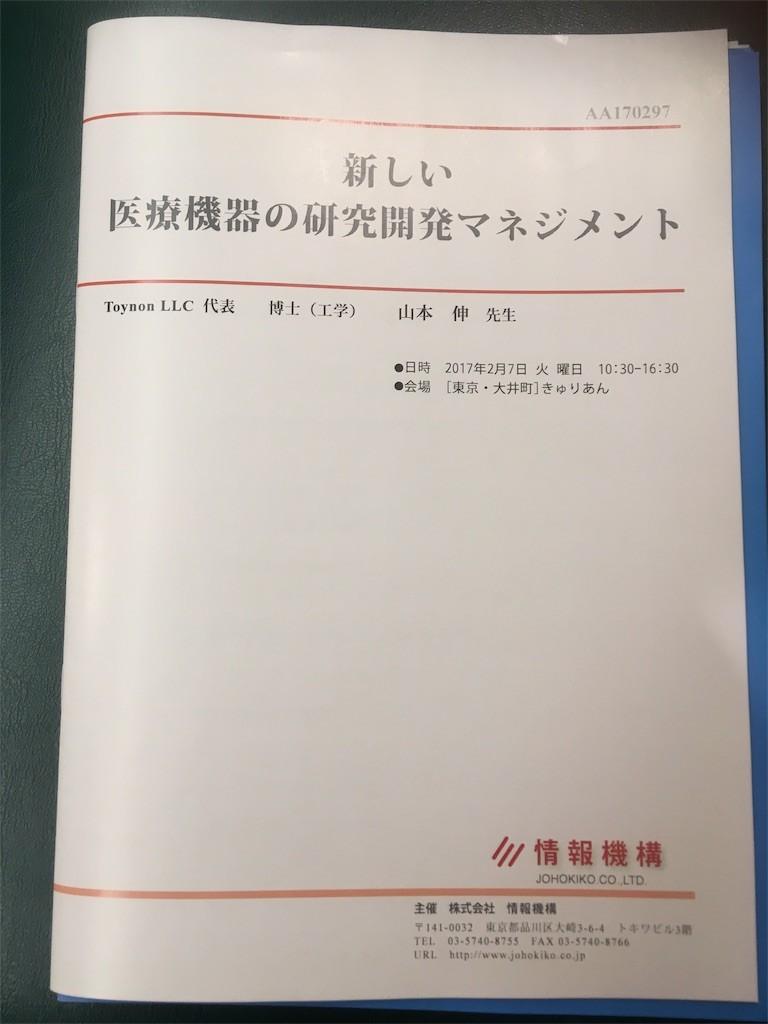 f:id:shyamamo:20170208085217j:image
