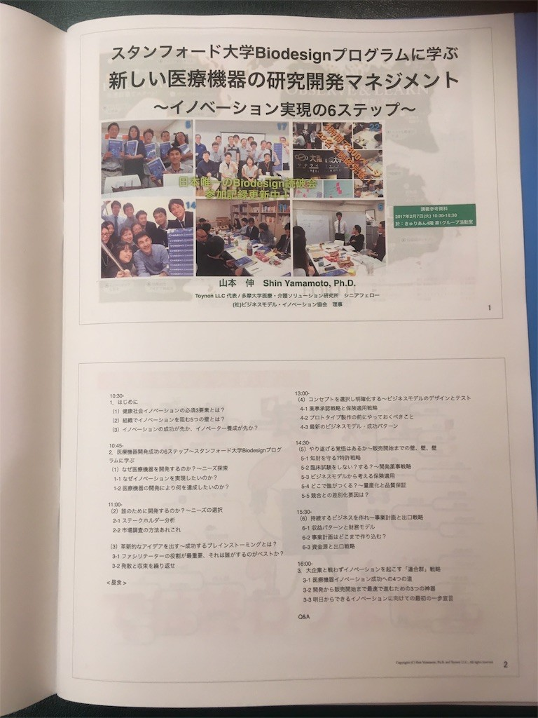 f:id:shyamamo:20170208085235j:image