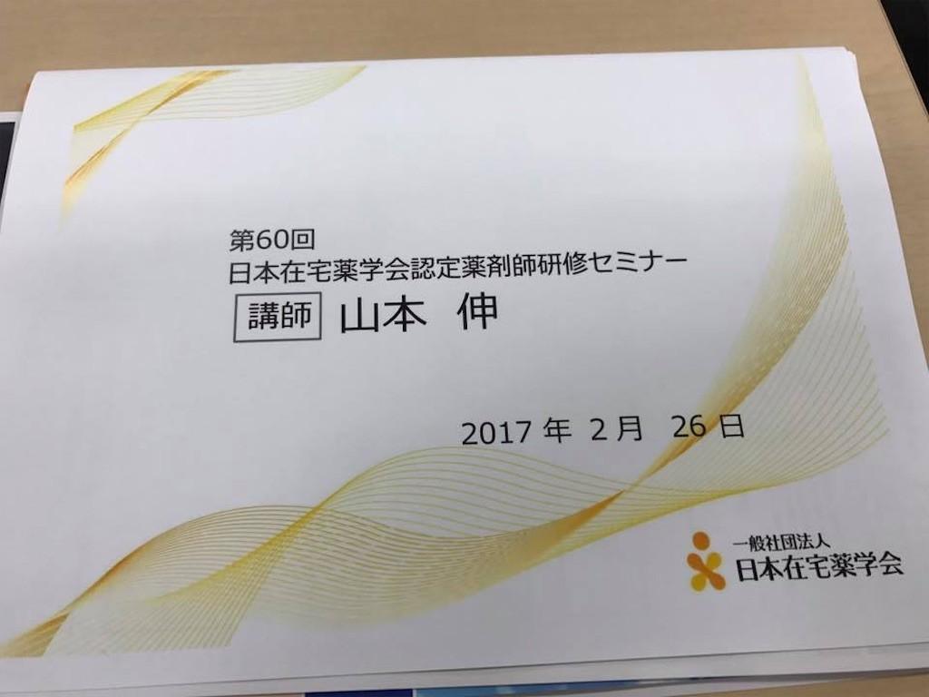 f:id:shyamamo:20170301103903j:image