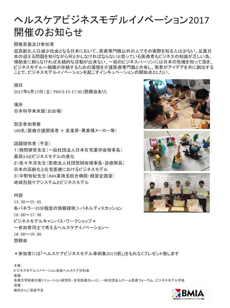 f:id:shyamamo:20170302094705j:image