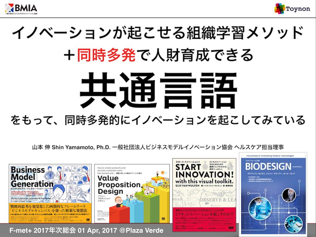 f:id:shyamamo:20170402103351p:image
