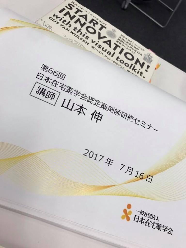 f:id:shyamamo:20170717225116j:image