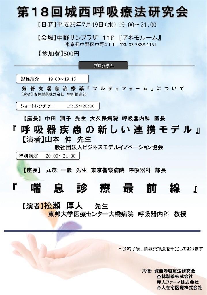 f:id:shyamamo:20170719224402j:image