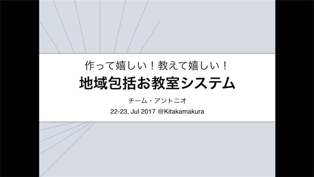 f:id:shyamamo:20170728230453j:image