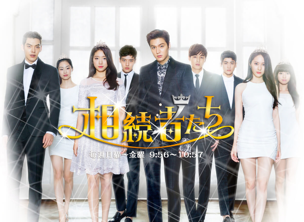 poster of korean tv show The Heir