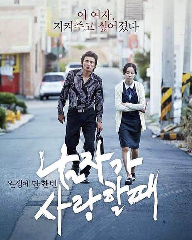 poster of korean movie Man in Love