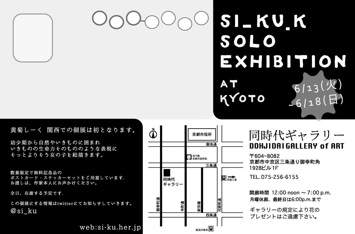 f:id:si_ku:20170516193218j:plain