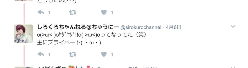 f:id:sia_kawase:20170408200629p:plain