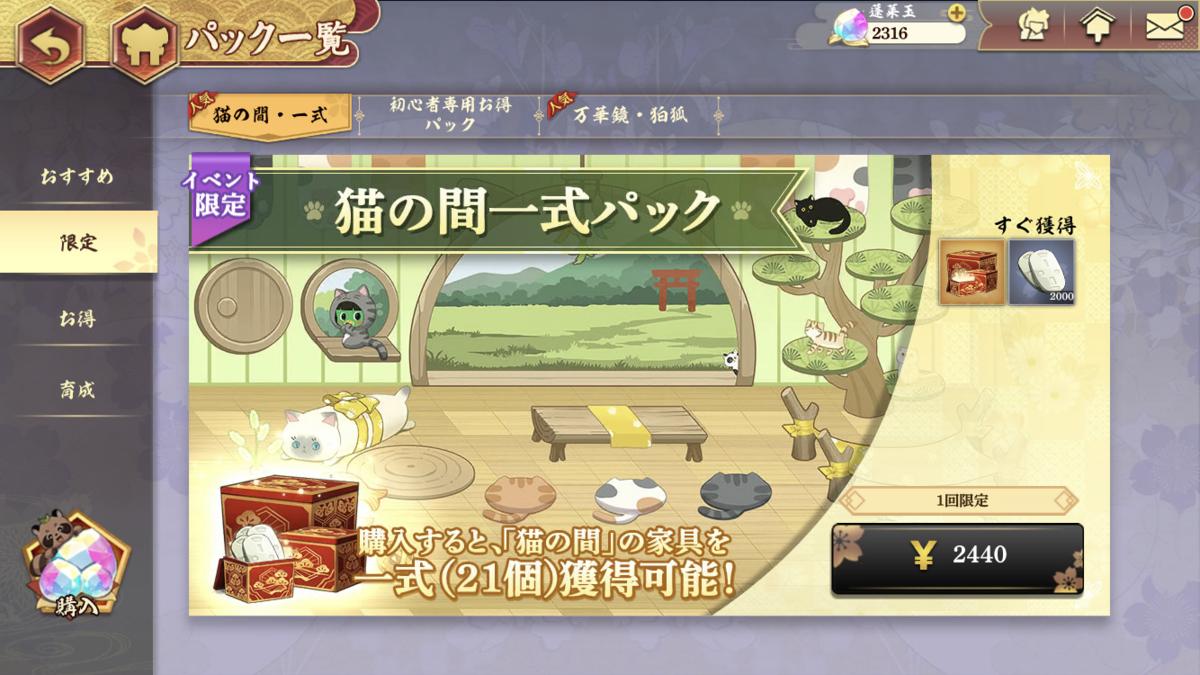 f:id:siawasedaifuku:20210320120447p:plain