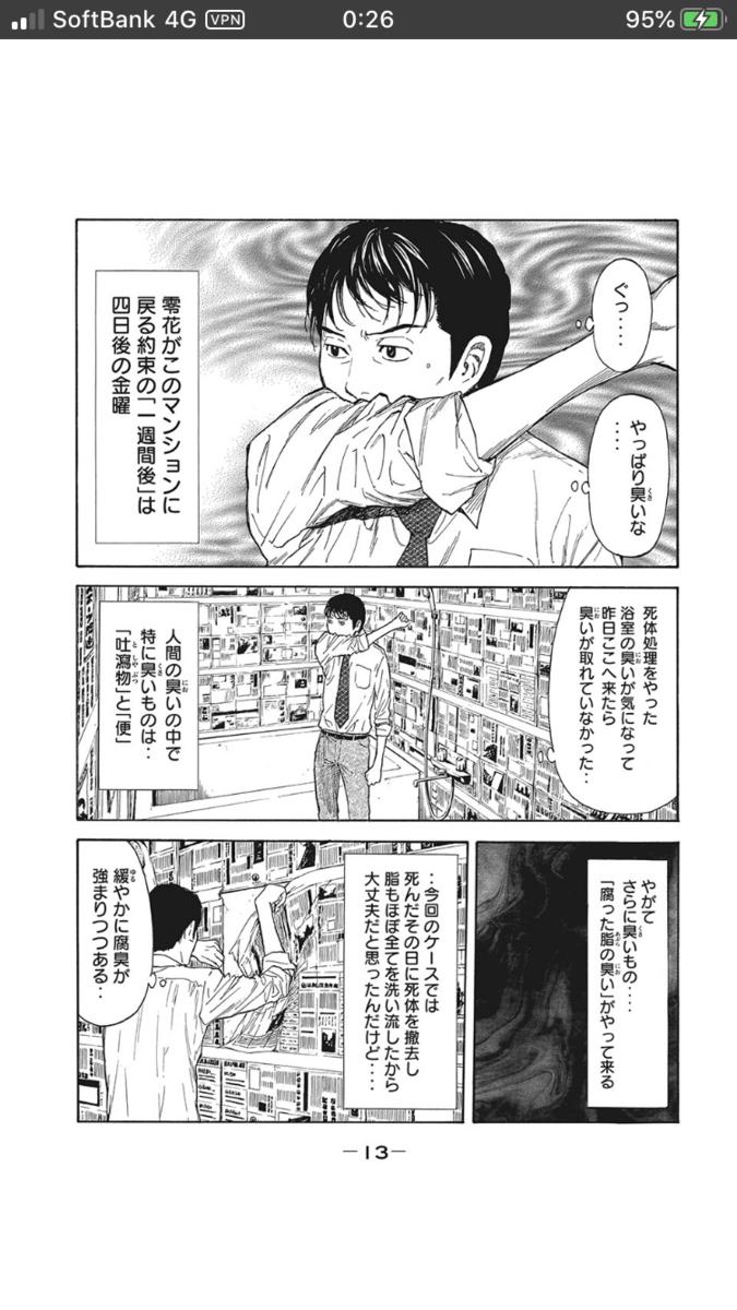 f:id:siawasedaifuku:20210409152535p:plain