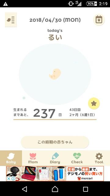 f:id:siawasekonoyubitomare:20180501194625j:image