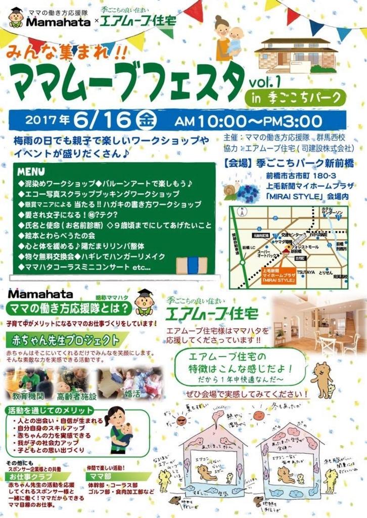 f:id:siawaseoyako:20170605103217j:plain