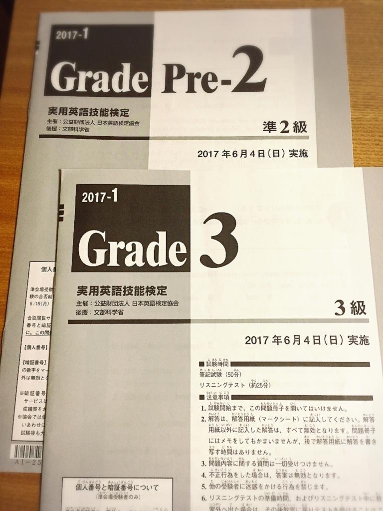 f:id:siawaseoyako:20170615224250j:plain