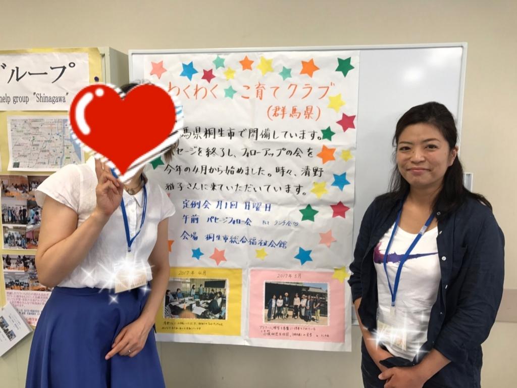 f:id:siawaseoyako:20170725051238j:plain