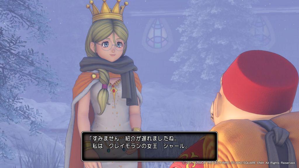 ドラクエ11のシャールはクレイモランの女王