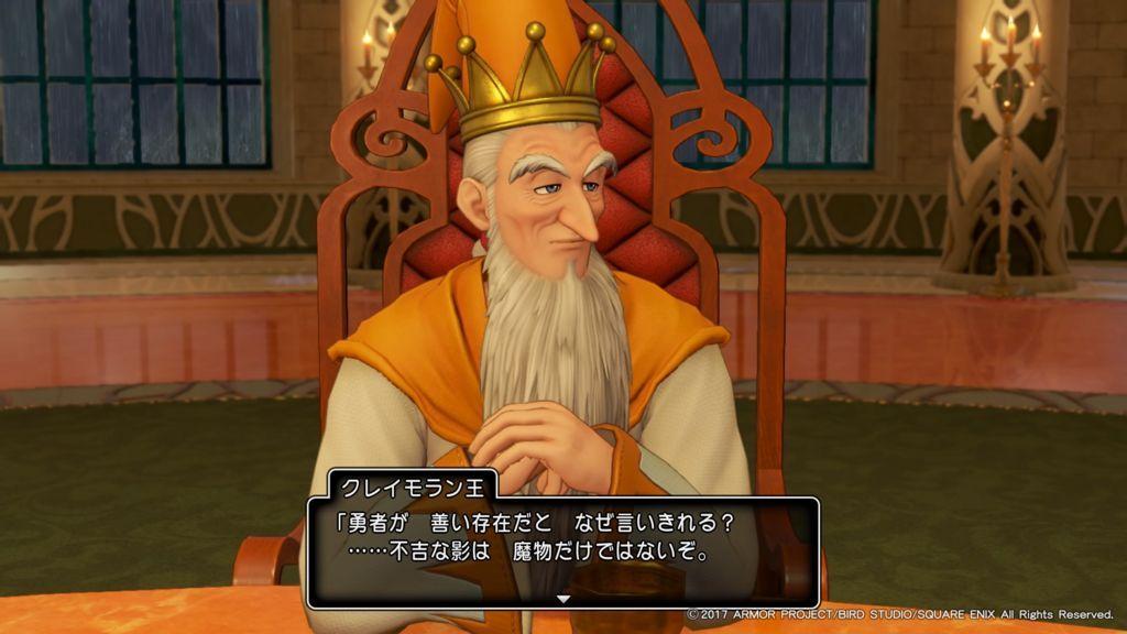 ドラクエ11のシャールの父親のクレイモラン王