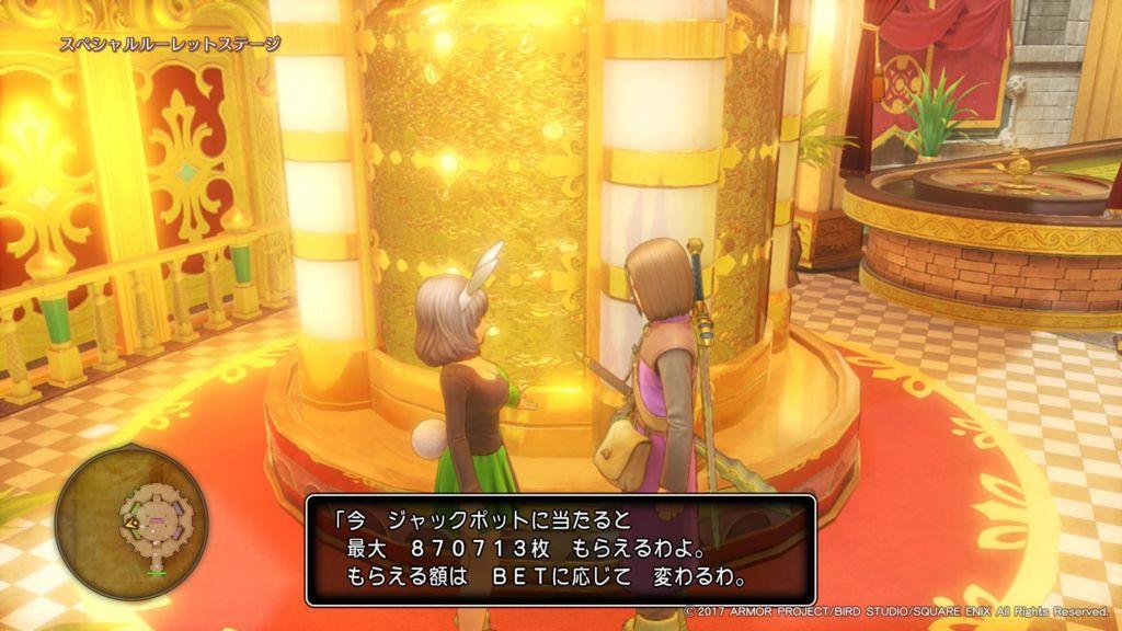 ドラクエ11のカジノのジャックポットタワーの横にいるバニーガールにジャックポットのコイン枚数を聞く主人公